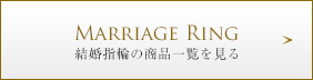 Marriage Ring 結婚指輪の商品一覧を見る