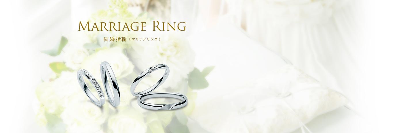 c3127a744af38 結婚指輪(マリッジリング)|三菱ジュエリーコレクション  MJC  通販 ...