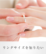 ABOUT RING SIZE リングサイズを知りたい